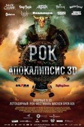 Смотреть Рок Апокалипсис онлайн в HD качестве 720p