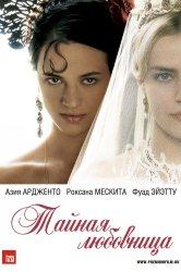 Смотреть Тайная любовница онлайн в HD качестве