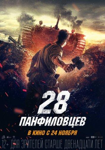 Смотреть Двадцать восемь панфиловцев онлайн в HD качестве 720p