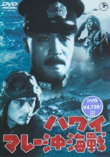 Смотреть Война на море от Гавайских островов до Малайи онлайн в HD качестве 720p