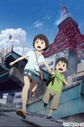 Смотреть Токийское восьмибалльное онлайн в HD качестве