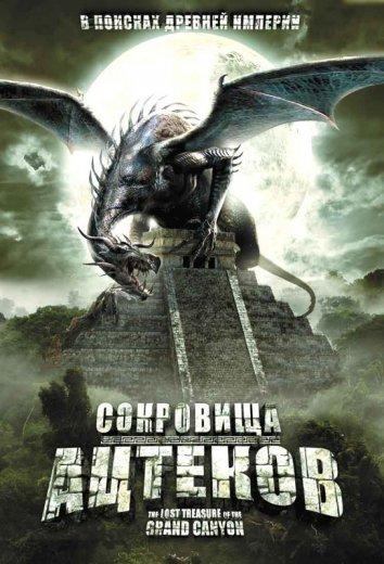 Смотреть Сокровища ацтеков онлайн в HD качестве 720p