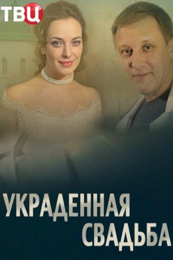 Смотреть Украденная свадьба онлайн в HD качестве 720p