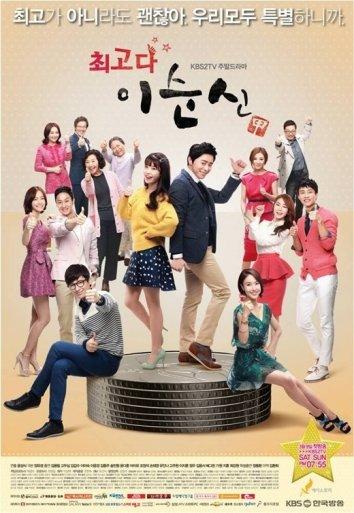 Смотреть Ты лучшая, Ли Сун-щин! онлайн в HD качестве 720p