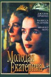 Смотреть Молодая Екатерина онлайн в HD качестве 720p