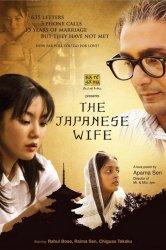 Смотреть Японская жена онлайн в HD качестве