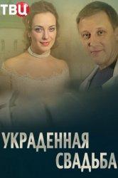 Смотреть Украденная свадьба онлайн в HD качестве