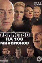 Смотреть Убийство на 100 миллионов онлайн в HD качестве
