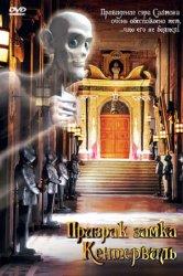 Смотреть Призрак замка Кентервиль онлайн в HD качестве