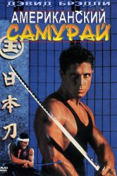 Смотреть Американский самурай онлайн в HD качестве 720p