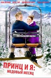 Смотреть Принц и я 3: Медовый месяц онлайн в HD качестве