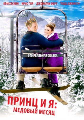 Смотреть Принц и я 3: Медовый месяц онлайн в HD качестве 720p