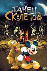 Смотреть Танец скелетов онлайн в HD качестве 720p