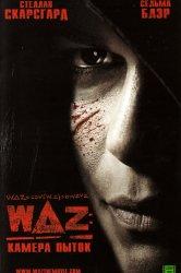 Смотреть WAZ: Камера пыток онлайн в HD качестве