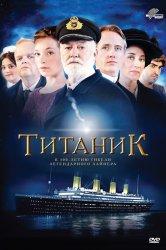 Смотреть Титаник онлайн в HD качестве