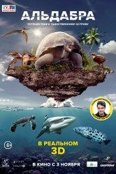 Смотреть Альдабра. Путешествие к таинственному острову онлайн в HD качестве