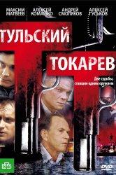 Смотреть Тульский Токарев онлайн в HD качестве 720p
