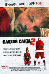 Смотреть Плохой Санта2 онлайн в HD качестве