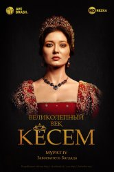 Смотреть Великолепный век: Кёсем Султан / Великолепный век. Империя Кёсем онлайн в HD качестве