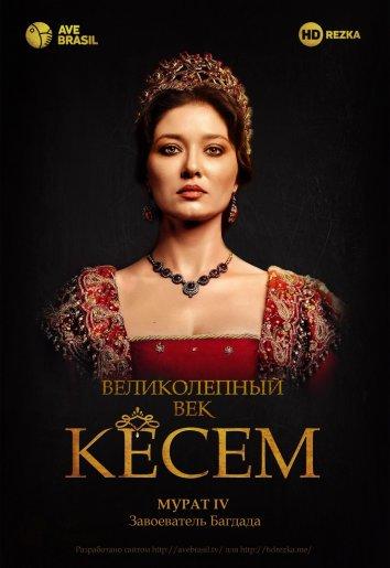 Смотреть Великолепный век: Кёсем Султан / Великолепный век. Империя Кёсем онлайн в HD качестве 720p