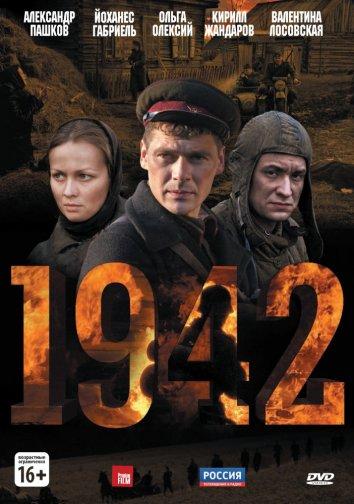 Смотреть 1942 онлайн в HD качестве 720p