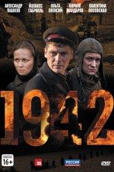 Смотреть 1942 онлайн в HD качестве