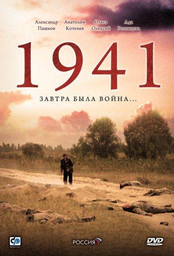 Смотреть 1941 онлайн в HD качестве 720p