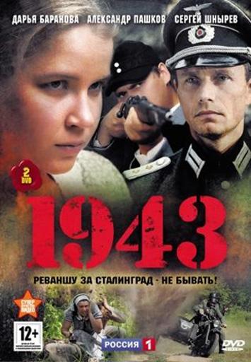 Смотреть сериал 1943 онлайн бесплатно в хорошем качестве