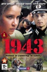 Смотреть 1943 онлайн в HD качестве