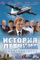 Смотреть История летчика онлайн в HD качестве