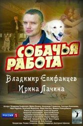 Смотреть Собачья работа онлайн в HD качестве