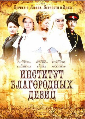 Смотреть Институт благородных девиц онлайн в HD качестве 720p