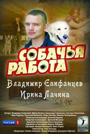 Смотреть Собачья работа онлайн в HD качестве 720p