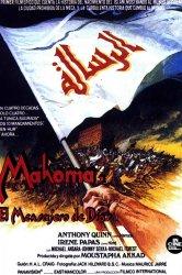 Смотреть Послание / Мухаммад - посланник Бога онлайн в HD качестве 720p