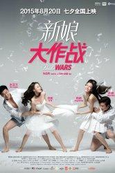 Смотреть Война невест онлайн в HD качестве