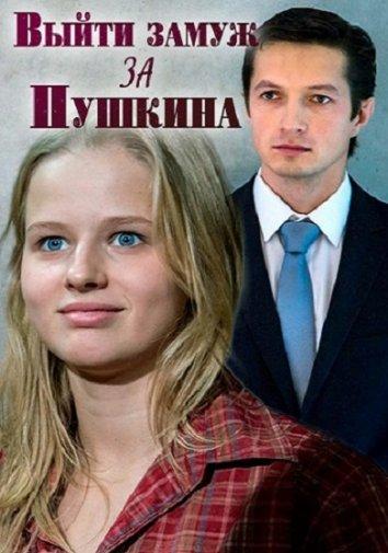 Смотреть Выйти замуж за Пушкина онлайн в HD качестве 720p