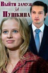 Смотреть Выйти замуж за Пушкина онлайн в HD качестве