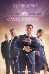 Смотреть Слуга народа 2 онлайн в HD качестве 720p