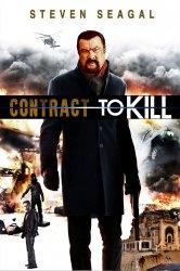 Смотреть Контракт на убийство онлайн в HD качестве