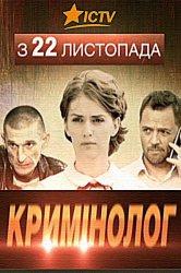 Смотреть Криминолог онлайн в HD качестве
