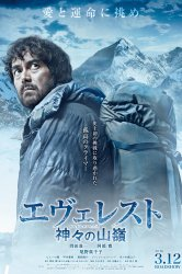 Смотреть Эверест — вершина богов онлайн в HD качестве