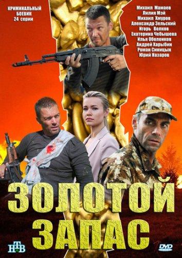 Смотреть Золотой запас онлайн в HD качестве 720p
