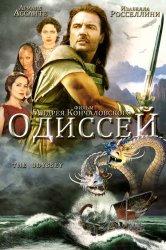 Смотреть Одиссей онлайн в HD качестве