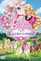 Смотреть Barbie и ее сестры в Сказке о пони онлайн в HD качестве