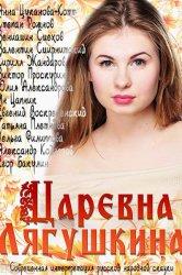 Смотреть Царевна Лягушкина онлайн в HD качестве