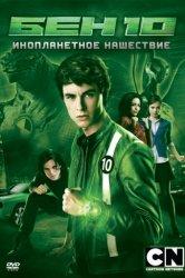 Смотреть Бен 10: Инопланетное нашествие онлайн в HD качестве