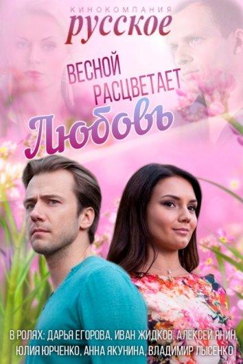 Смотреть Весной расцветает любовь онлайн в HD качестве 720p