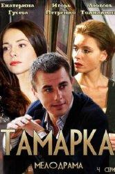 Смотреть Тамарка онлайн в HD качестве