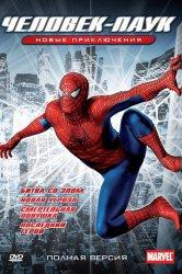 Смотреть Новый Человек-паук онлайн в HD качестве