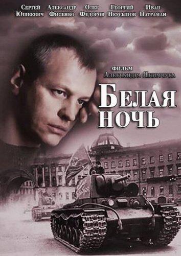 Смотреть Белая ночь онлайн в HD качестве 720p